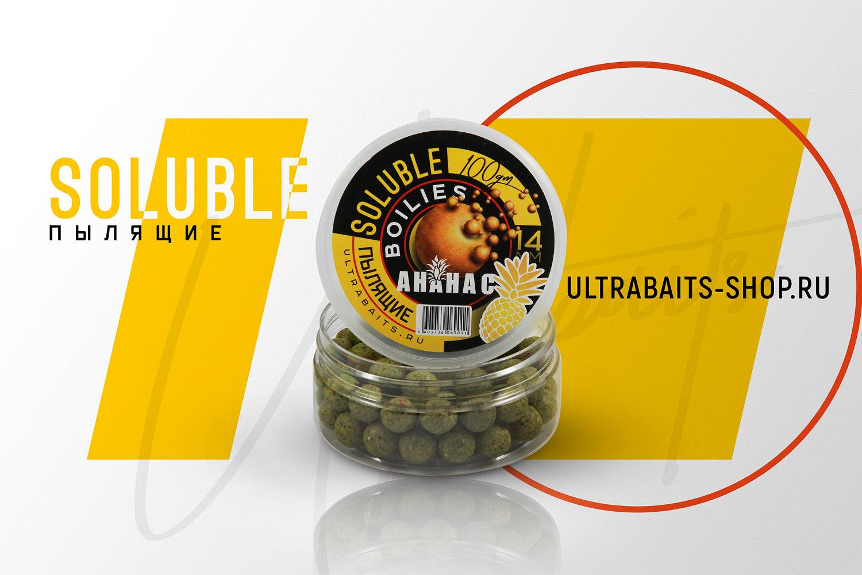 Бойлы насадочные растворимые ULTRABAITS (АНАНАС) 14мм, банка 100 гр.