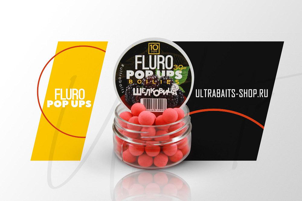 Бойлы плавающие FLURO POP UPS ULTRABAITS (ШЕЛКОВИЦА) 10 мм, банка 30 гр.