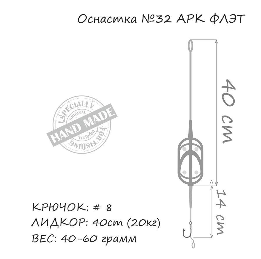 Оснастка карповая ORANGE #32 Arc Flat Metod Leadcore