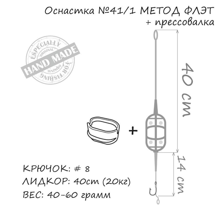 Оснастка карповая ORANGE #41/1 Classic Flat Method Leadcore + Mould