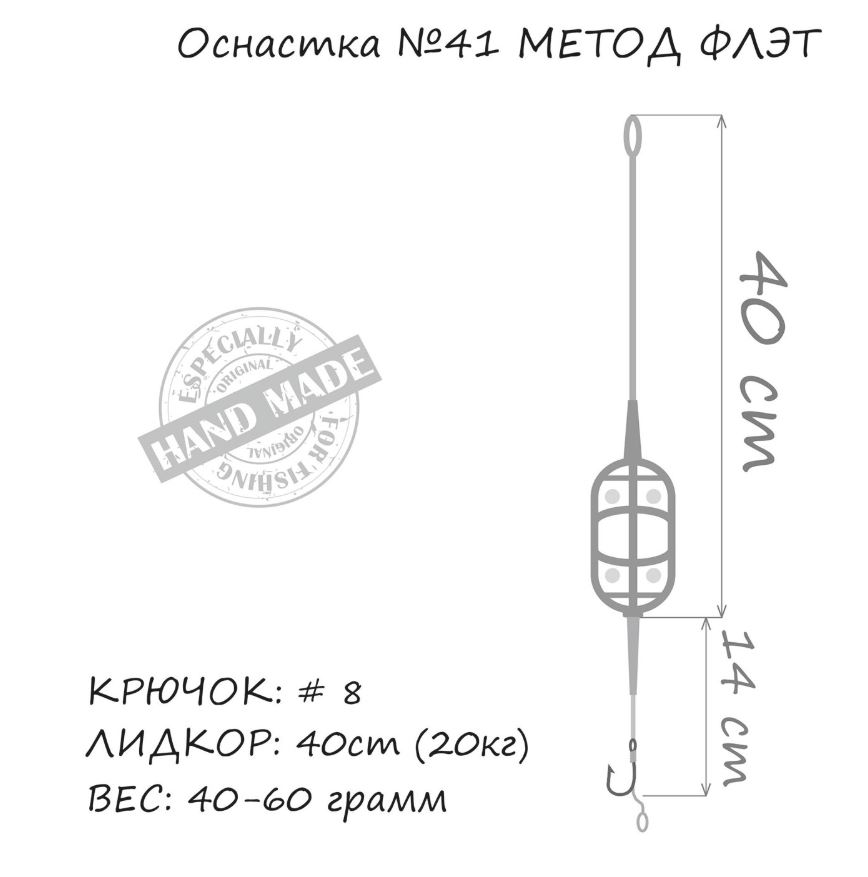 Оснастка карповая ORANGE #41 Classic Flat Method Leadcore
