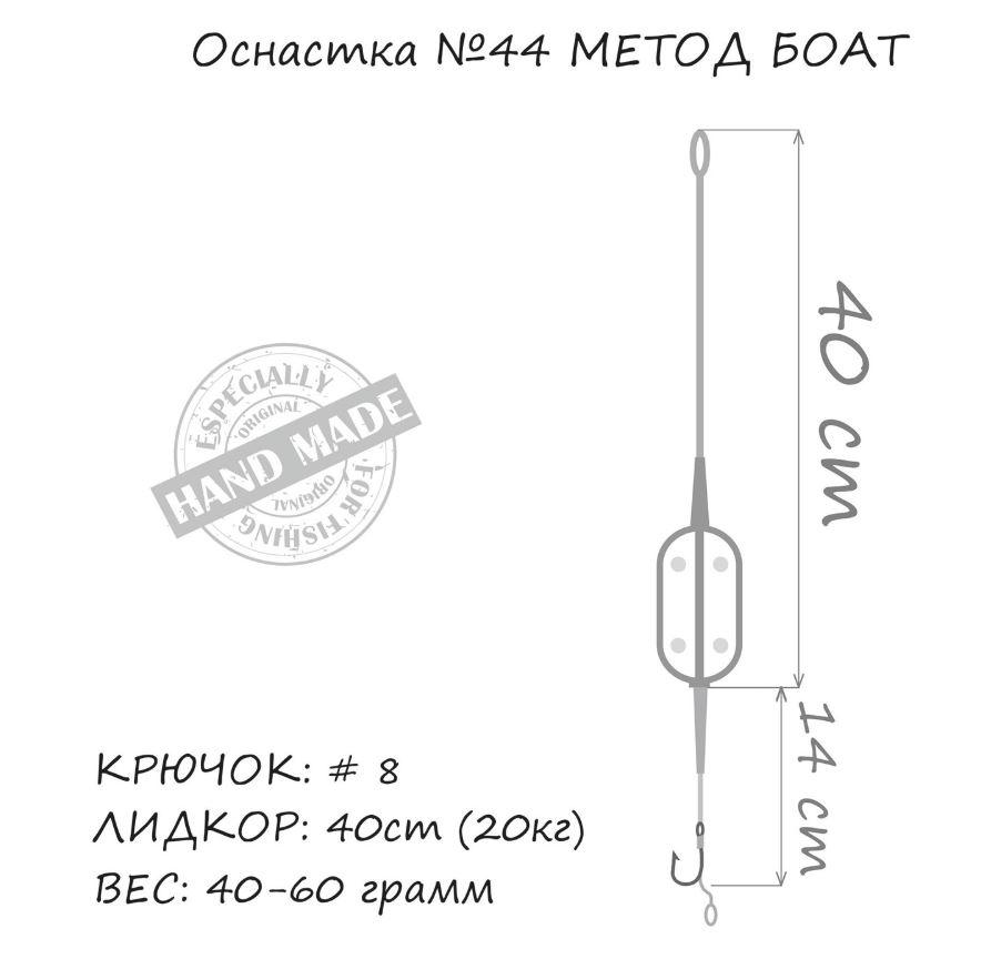 Оснастка карповая ORANGE #43 Boat Flat Method Leadcore